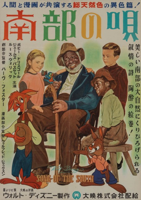 67-song-of-the-south-japanese-b2-1951-01-850x1200